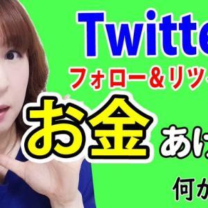 【2020年】Twitterプレゼント企画の詐欺5パターンに騙されないで!