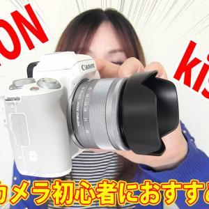 YouTube始める人にオススメのカメラ CANON EOS Kiss M (カメラ初心者)