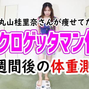 丸山桂里奈さんが痩せてた『ももクロゲッタマン体操』2週間後の体重測定【ダイエット】