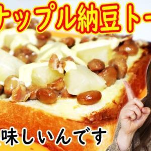 【簡単&マジうま】パイナップル納豆トーストの作り方(ニューハーフクッキング)