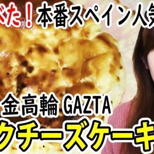 嵐も食べた!本場スペインの人気店の味「GAZTAのバスクチーズケーキ」通販・お取り寄せスイーツ
