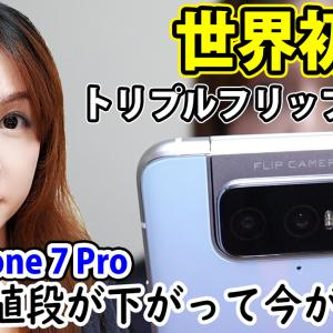 【6400万画素】自撮り最強スマホ買ったら丸見えでつらい【ZenFone 7 Pro】