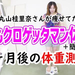 丸山桂里奈さんが痩せてた『ももクロゲッタマン体操』+簡単筋トレを1ヶ月やったみた体重測定