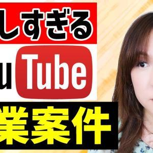 底辺YouTuberにくる企業案件の話(9割が○○企業)