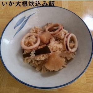 リメイクレシピ イカ大根炊込み飯