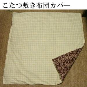 0円こたつ敷き布団カバー