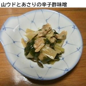 山ウドとあさりの辛子酢味噌