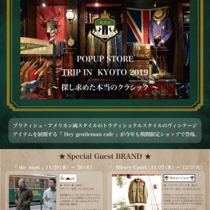 2019.11.20~12.3 Hey Gentleman Cafe POP UP ジェイアール京都伊勢丹 6F