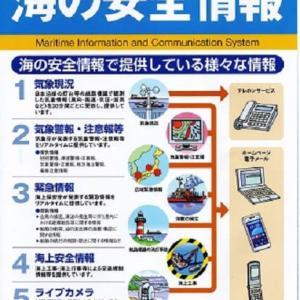 6月の船舶海難発生状況について(2020年)