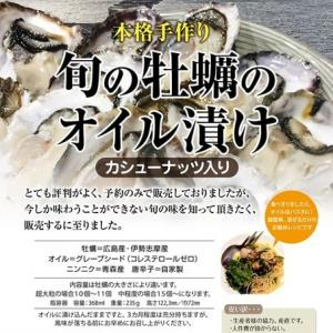 牡蠣祭り 日程