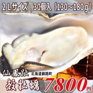 最高級品の 牡蠣