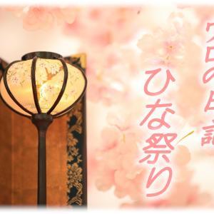 ひな祭り2021(前編)