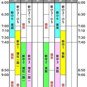 New 時間割 (2020.3.9~)