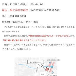 11/22(日)特進合同授業のお知らせ
