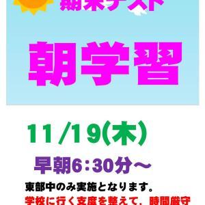 19日(木)朝学習のお知らせ
