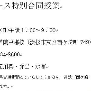 特進合同授業→中郡校