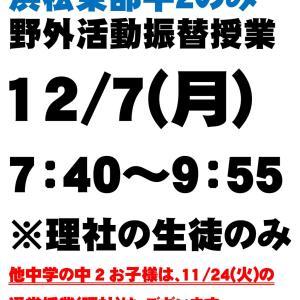 浜松東部中2 野外活動振替授業のお知らせ