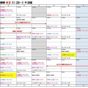 中3 11/23~の日程