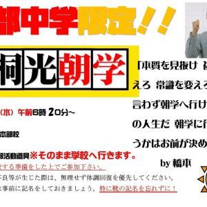 【東部中限定】6/16(水)朝学習のお知らせ
