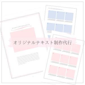 【10/23募集スタート】ハンドメイド向け♡オリジナルテキスト製作代行