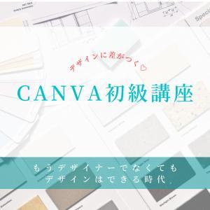 【canva】2週間の質問期間をご用意しました♡