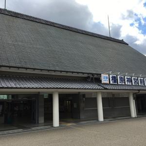 橿原市をあとに。京都~品川 (柿の葉ずし総本家平宗、大阪名物551蓬莱)
