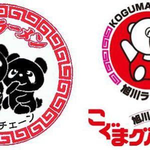 旭川ラーメン 旭川熊系「熊ッ子チェーン」「こぐまグループ」の研究(第1回)