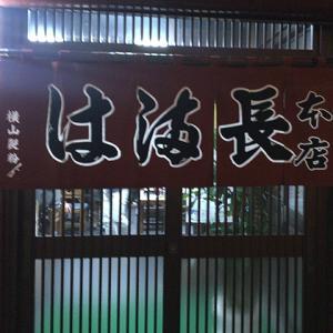 旭川 蕎麦 はま長 本店