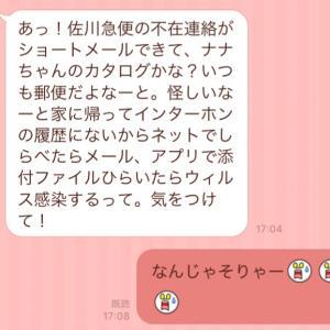 佐川急便さんからのメールでウィルスー