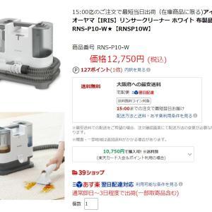 アイリスオーヤマ・リンサークリーナーを買いました!