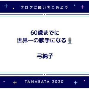25年ぶりの新曲に向かって vol.5 ~Tha die is cast~