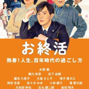 """こんな時代だからこそ """"話題の映画「お終活 」を観ました!!"""""""