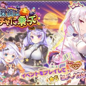 花騎士:新イベント「探偵はカボチャに乗って」開始!今回は『カードめくり』イベント