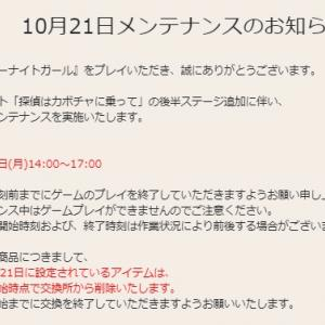 花騎士:10月21日メンテナンスのお知らせや期限が来るモノのまとめ
