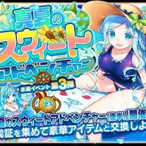 ふるーつふるきゅーと!:イベント「真夏のスウィートアドベンチャー(後半)」開始!