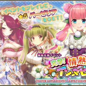 花騎士:新イベント「突撃!情熱インタビュー」開始!今回は『トレジャーラリー』イベント
