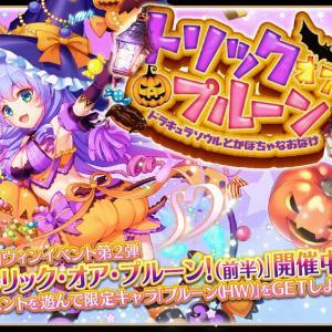 ふるーつふるきゅーと!:新イベント「トリック・オア・プルーン!」開始!