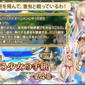 花騎士:イベント「突撃!情熱インタビュー」後半開始!「すれ違う少女の手紙」第4章追加