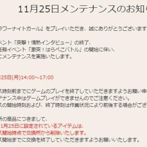 花騎士:11月25日メンテナンスのお知らせや期限が来るモノのまとめ