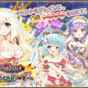 花騎士:新イベント「クリスマス・メモリーズ」開始!今回は『カードめくり』イベント