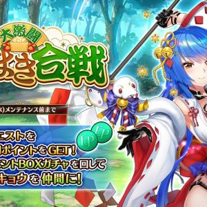 ジェミニシード:新イベント『大激闘!節分豆まき合戦!』開始!