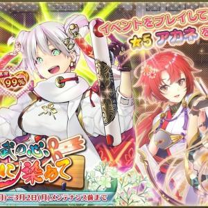 花騎士:新イベント「武の心、愛に染めて」開始!今回は『トレジャーラリー』イベント
