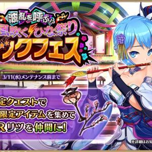 ジェミニシード:新イベント『波乱を呼ぶ!? 花風吹くひな祭りロックフェス!』開始!