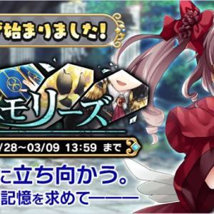 『ガールズシンフォニー:Ec』新イベント「ロストメモリーズ」開始!