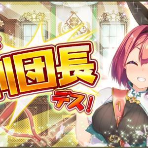 花騎士:スコップちゃんがお手伝いします! 「1日副団長スコップちゃん!?」開催!