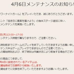 花騎士:4月6日メンテナンスのお知らせや期限が来るモノのまとめ