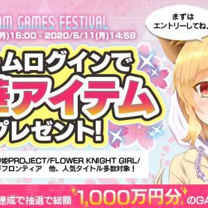 『春のDMM GAMES FESTIVAL』開始!