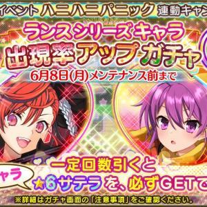 花騎士:イベント「ハニハニパニック」後半開始!コラボキャラ『☆6サテラ』追加