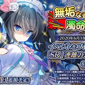 『DeepOne 虚無と夢幻のフラグメント』新イベント開始&ガチャ引いた結果(プレイ日記5)