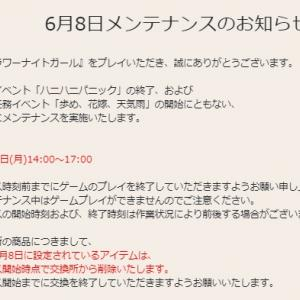 花騎士:6月8日メンテナンスのお知らせや期限が来るモノのまとめ